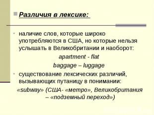 Различия в лексике: Различия в лексике: наличие слов, которые широко употребляют