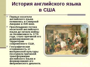 Первые носители английского языка появились в Северной Америке в XVII веке. Перв