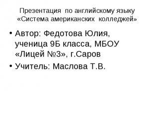 Автор: Федотова Юлия, ученица 9Б класса, МБОУ «Лицей №3», г.Саров Автор: Федотов