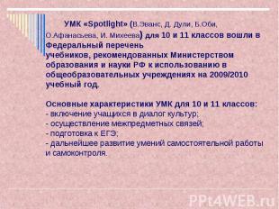 УМК «Spotlight» (В.