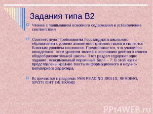 Задания типа В2 Чтение с пониманием основного содержания и установление соответс