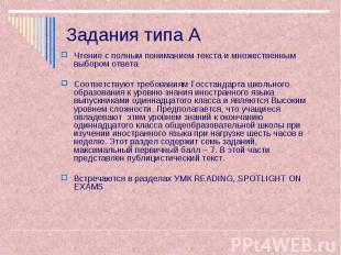 Задания типа А Чтение с полным пониманием текста и множественным выбором ответа