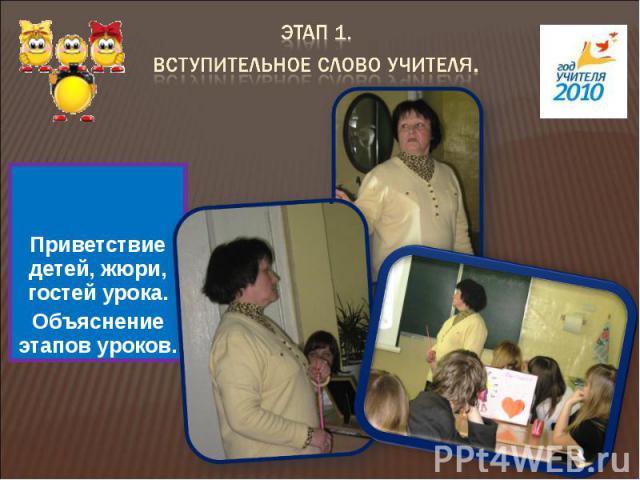 Приветствие детей, жюри, гостей урока. Приветствие детей, жюри, гостей урока. Объяснение этапов уроков.