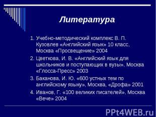 Литература 1. Учебно-методический комплекс В. П. Кузовлев «Английский язык» 10 к