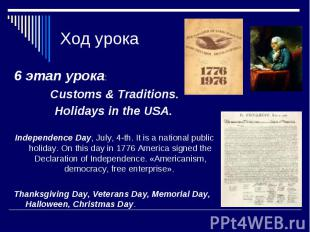 Ход урока 6 этап урока: Customs & Traditions. Holidays in the USA. Independe