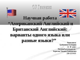 """Научная работа """"Американский Английский и Британский Английский: варианты одного"""