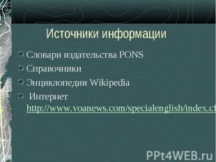 Словари издательства PONS Словари издательства PONS Справочники Энциклопедии Wik