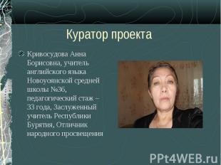 Кривосудова Анна Борисовна, учитель английского языка Новоуоянской средней школы