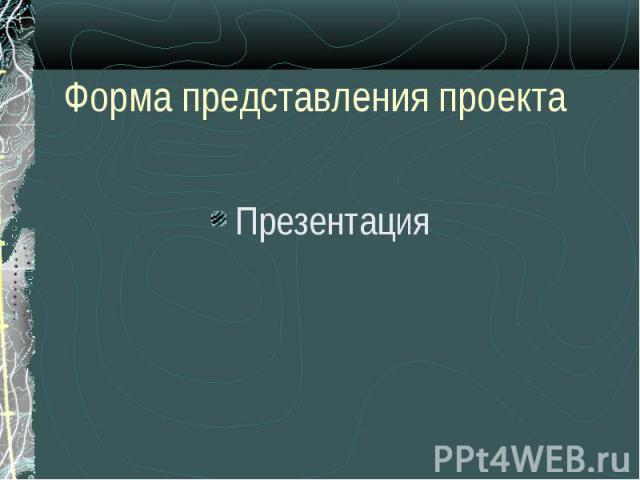 Презентация Презентация