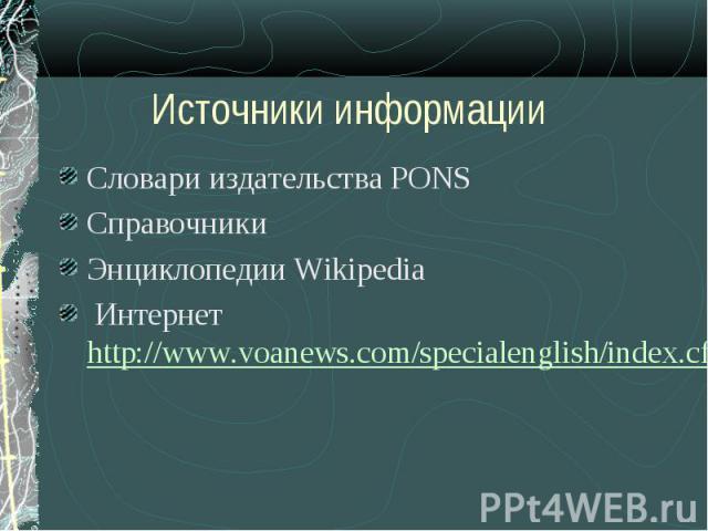 Словари издательства PONS Словари издательства PONS Справочники Энциклопедии Wikipedia Интернет http://www.voanews.com/specialenglish/index.cfm