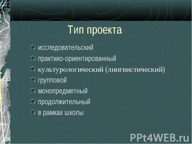 исследовательский исследовательский практико-ориентированный культурологический (лингвистический) групповой монопредметный продолжительный в рамках школы