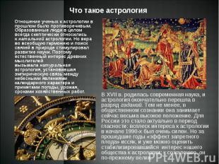 Отношение ученых к астрологии в прошлом было противоречивым. Образованные люди в