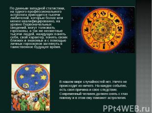 По данным западной статистики, на одного профессионального астролога приходится