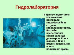 Гидролаборатория В Центре подготовки космонавтов построили гидробассейн и создал