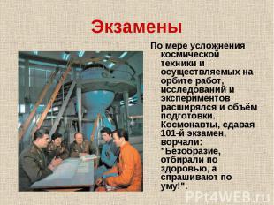 Экзамены По мере усложнения космической техники и осуществляемых на орбите работ