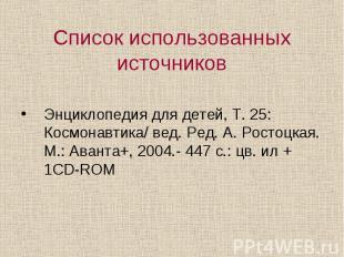 Список использованных источников Энциклопедия для детей, Т. 25: Космонавтика/ ве