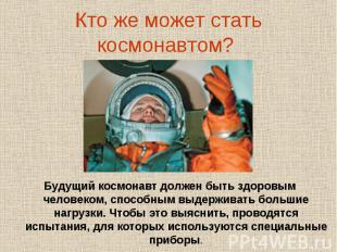 Кто же может стать космонавтом? Будущий космонавт должен быть здоровым человеком