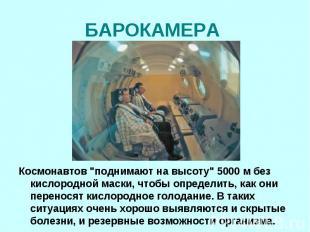 """БАРОКАМЕРА Космонавтов """"поднимают на высоту"""" 5000 м без кислородной ма"""