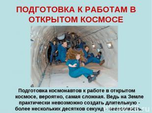 ПОДГОТОВКА К РАБОТАМ В ОТКРЫТОМ КОСМОСЕ Подготовка космонавтов к работе в открыт