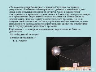 «Только после приёма первых сигналов Спутника поступили результаты обработки тел
