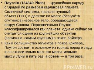 Плуто н(134340 Pluto)— крупнейшая наряду сЭридойпо разме
