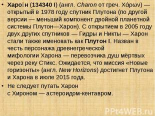 Харо н(134340 I) (англ.Charonотгреч. Χάρων)— откры