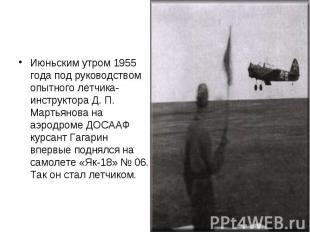 Июньским утром 1955 года под руководством опытного летчика-инструктора Д. П. Мар