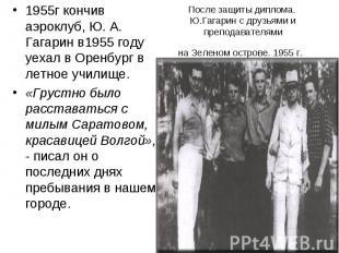 После защиты диплома. Ю.Гагарин с друзьями и преподавателями на Зеленом острове.
