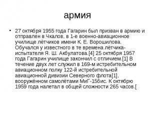 армия 27 октября 1955 года Гагарин был призван в армию и отправлен в Чкалов, в 1