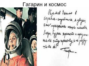 Гагарин и космос