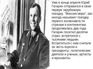 Уже в конце апреля Юрий Гагарин отправился в свою первую зарубежную поездку. &qu