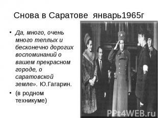 Снова в Саратове январь1965г Да, много, очень много теплых и бесконечно дорогих