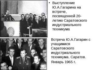 Выступление Ю.А.Гагарина на встрече, посвященной 20-летию Саратовского индустриа