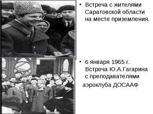 Встреча с жителями Саратовской области на месте приземления. 6 января 1965 г. Вс