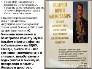 Решением Саратовского городского исполкома Ю. А. Гагарину было присвоено звание