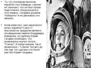 То, что основным пилотом корабля стал Комаров, совсем не означает, что он был лу