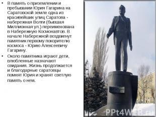 В память о приземлении и пребывании Юрия Гагарина на Саратовской земле одна из к