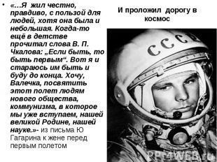 И проложил дорогу в космос «…Я жил честно, правдиво, с пользой для людей, хотя о