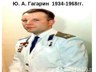 Ю. А. Гагарин 1934-1968гг.