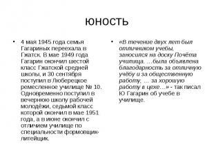 юность 4 мая 1945 года семья Гагариных переехала в Гжатск. В мае 1949 года Гагар