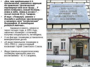 «Все, что предсказывал К.Э. Циолковский, оказалось верным на практике. Циолковск
