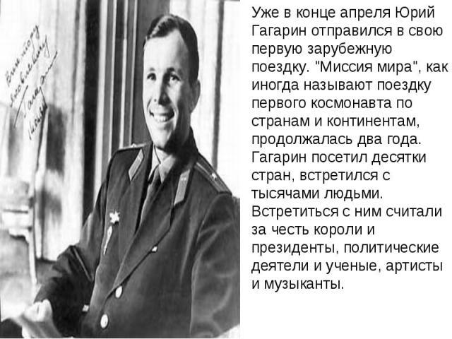 """Уже в конце апреля Юрий Гагарин отправился в свою первую зарубежную поездку. """"Миссия мира"""", как иногда называют поездку первого космонавта по странам и континентам, продолжалась два года. Гагарин посетил десятки стран, встретился с тысячам…"""