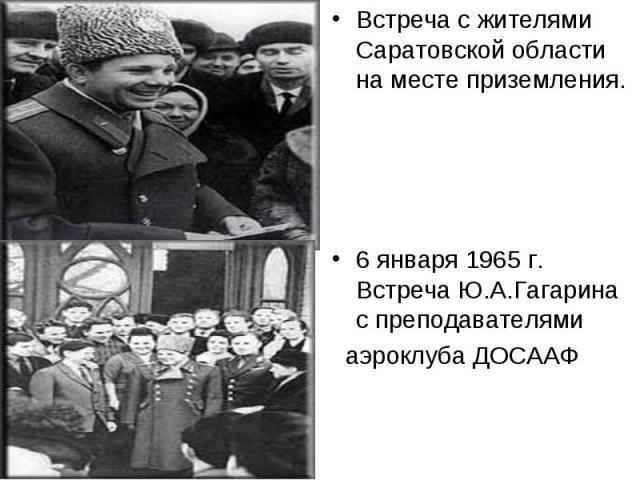 Встреча с жителями Саратовской области на месте приземления. 6 января 1965 г. Встреча Ю.А.Гагарина с преподавателями аэроклуба ДОСААФ