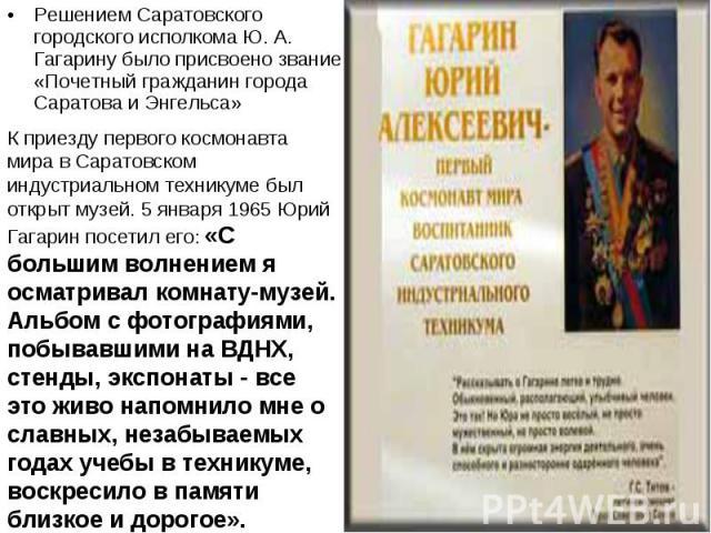 Решением Саратовского городского исполкома Ю. А. Гагарину было присвоено звание «Почетный гражданин города Саратова и Энгельса»