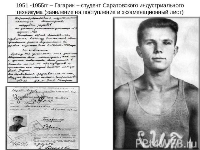 1951 -1955гг – Гагарин – студент Саратовского индустриального техникума (заявление на поступление и экзаменационный лист)