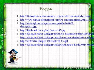 Ресурсы http://i0.simplest-image-hosting.net/picture/kolistin-instrukciya.jpg ht