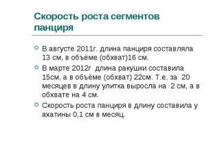 В августе 2011г. длина панциря составляла 13 см, в объёме (обхват)16 см. В авгус