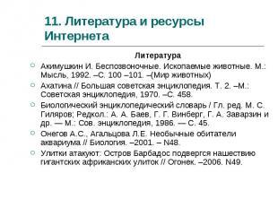 Литература Литература Акимушкин И. Беспозвоночные. Ископаемые животные. М.: Мысл