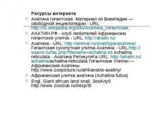 Ресурсы интернета Ресурсы интернета Ахатина гигантская. Материал из Википедии —