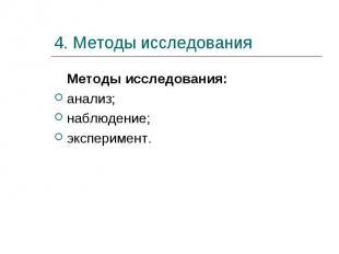 Методы исследования: Методы исследования: анализ; наблюдение; эксперимент.